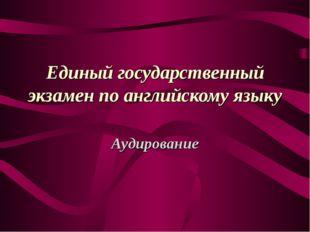 Единый государственный экзамен по английскому языку Аудирование