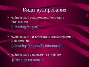 Виды аудирования Аудирование с пониманием основного содержания (Listening for