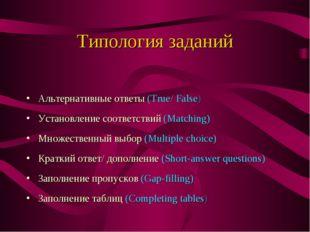 Типология заданий Альтернативные ответы (True/ False) Установление соответств