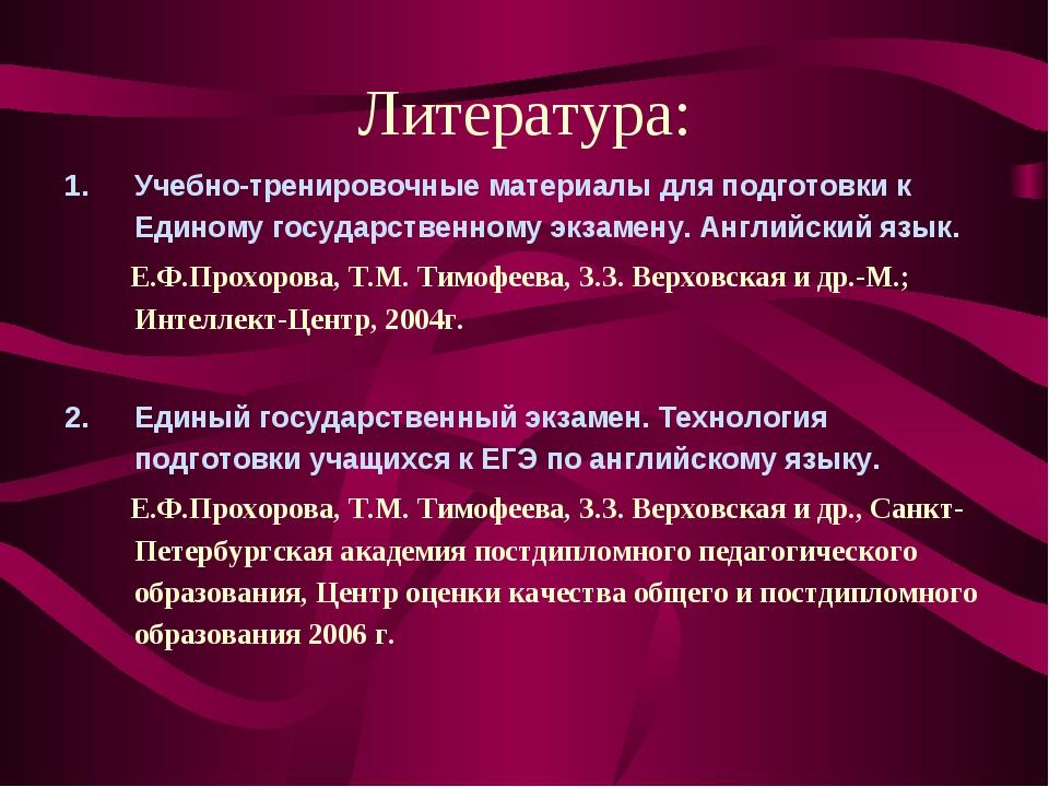 Литература: Учебно-тренировочные материалы для подготовки к Единому государст...