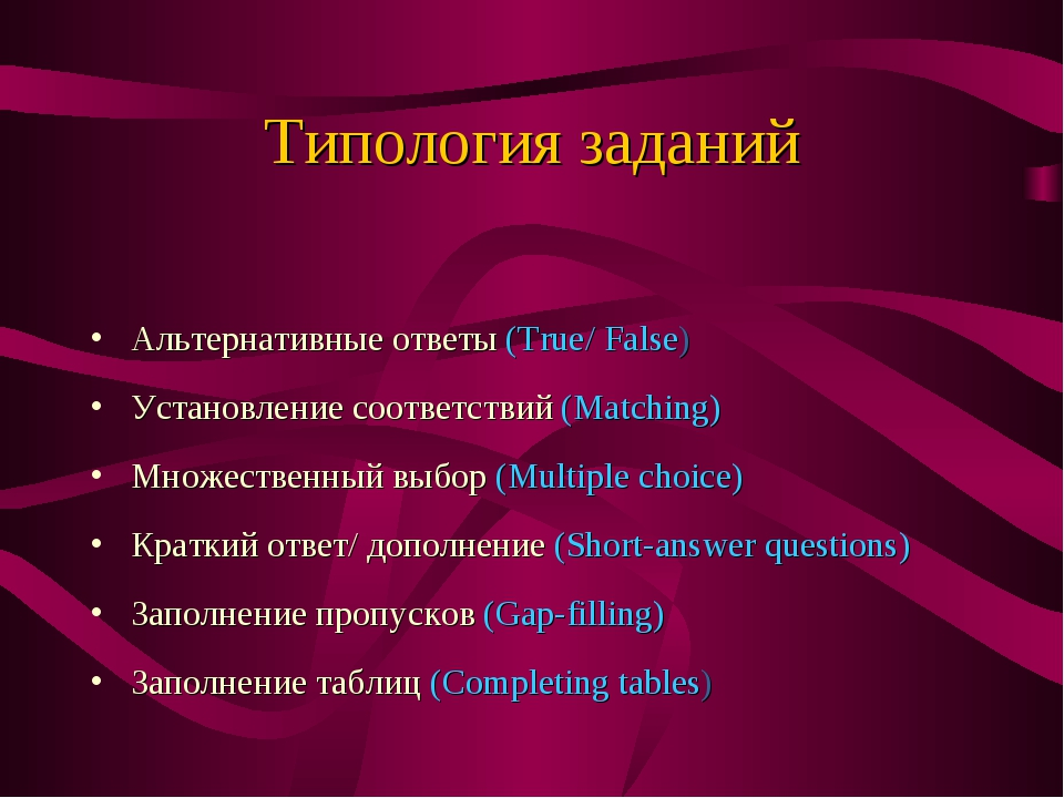 Типология заданий Альтернативные ответы (True/ False) Установление соответств...