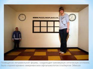 Помещение неправильной формы, создающая трехмерную оптическую иллюзию, было с