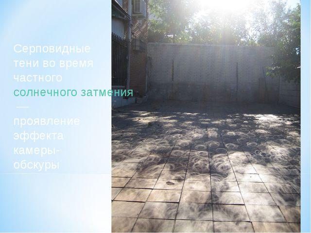 Серповидные тени во время частногосолнечного затмения— проявление эффекта к...