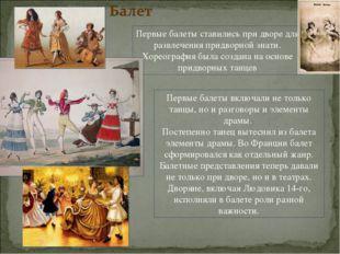 Первые балеты ставились при дворе для развлечения придворной знати. Хореограф