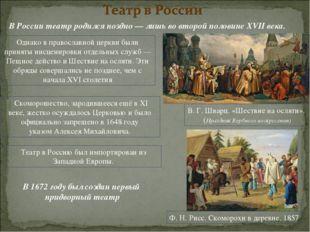 В России театр родился поздно— лишь во второй половине XVII века. Однако вп