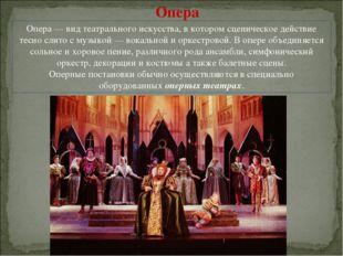 Опера Опера— вид театрального искусства, в котором сценическое действие тесн