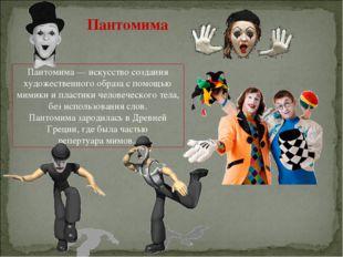 Пантомима Пантомима— искусство создания художественного образа с помощью мим