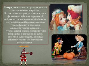Театр кукол— одна из разновидностей кукольного вида искусства. В спектаклях