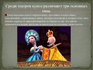 Среди театров кукол различают три основных типа: Театр верховых кукол (перчат