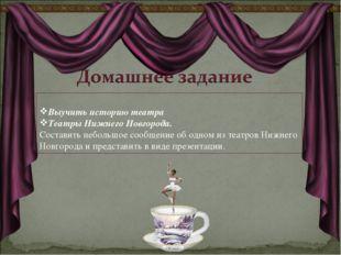 Выучить историю театра Театры Нижнего Новгорода. Составить небольшое сообщен