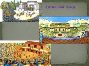 Античный театр