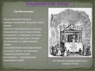 Европейский театр Средневековье После паденияРимской империиантичный театр