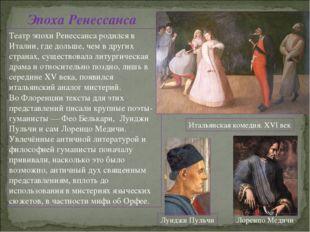 Эпоха Ренессанса Театр эпохиРенессансародился в Италии, где дольше, чем в д