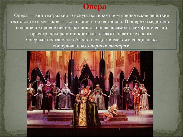 Опера Опера— вид театрального искусства, в котором сценическое действие тесн...