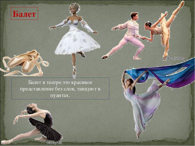 Балет Балет в театре это красивое представление без слов, танцуют в пуантах.