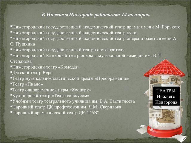 ВНижнем Новгородеработают 14 театров. Нижегородский государственный академи...