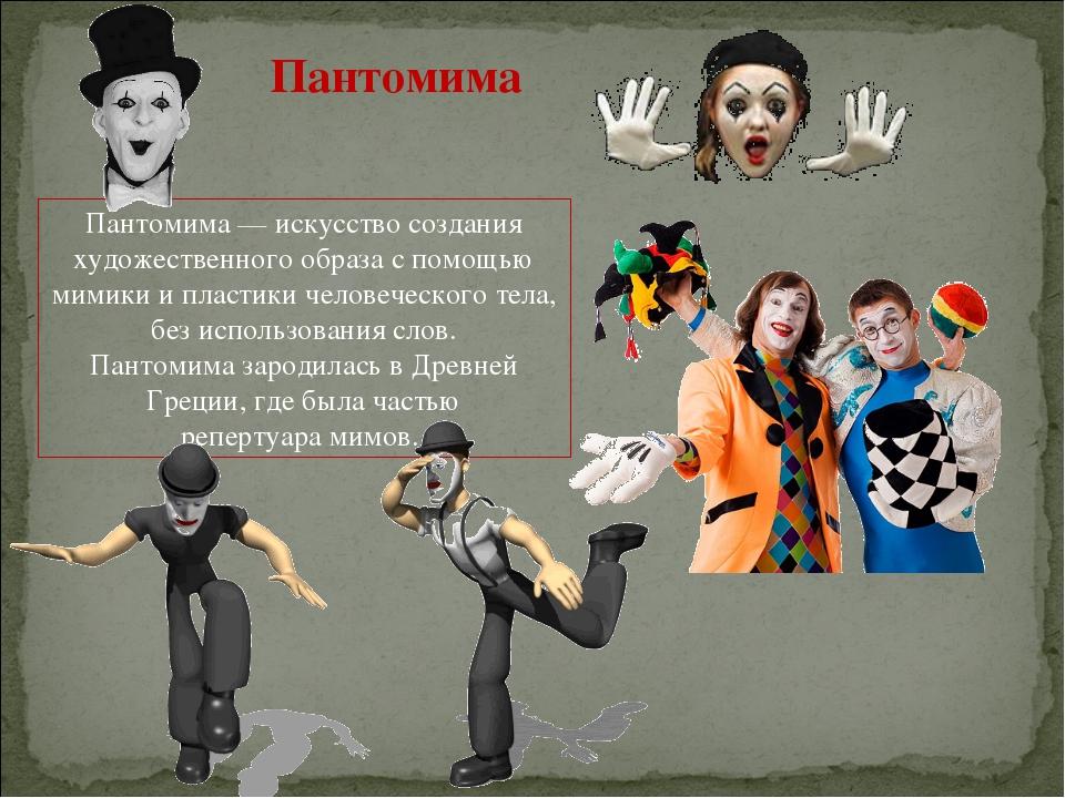 Пантомима Пантомима— искусство создания художественного образа с помощью мим...