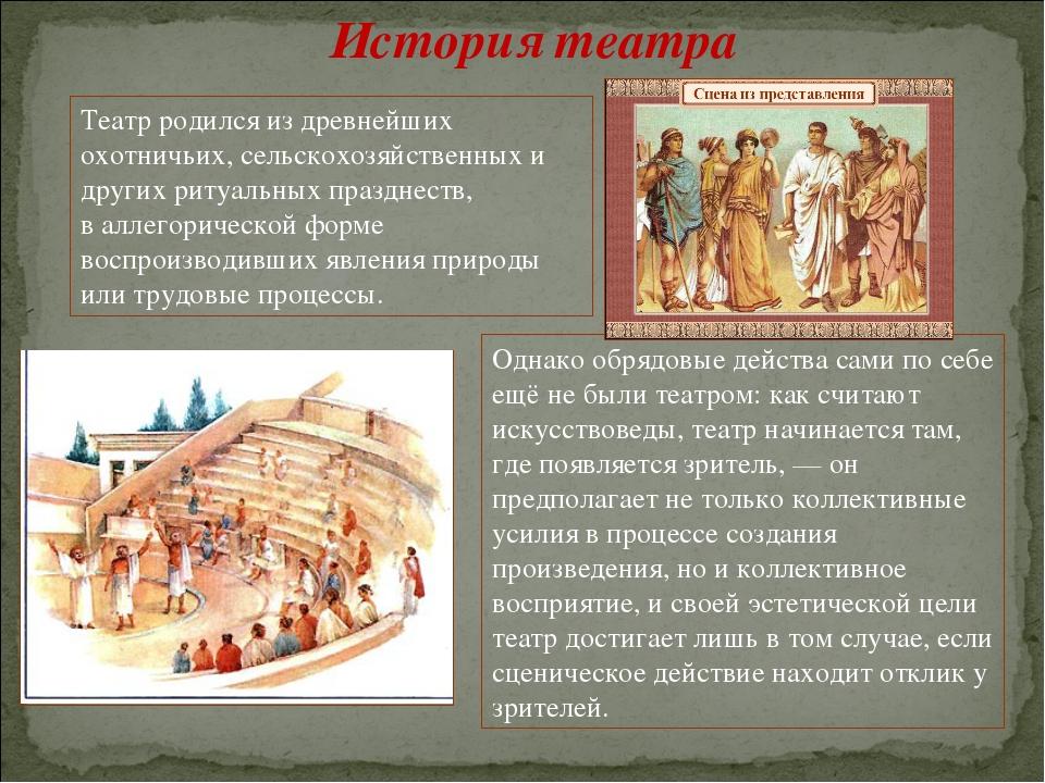 История театра Театр родился из древнейших охотничьих, сельскохозяйственных и...