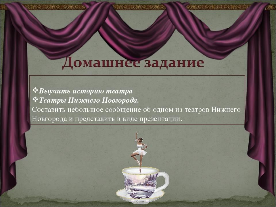 Выучить историю театра Театры Нижнего Новгорода. Составить небольшое сообщен...