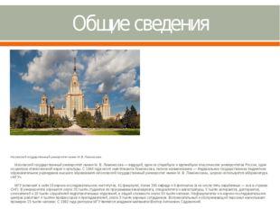 Общие сведения Московский государственный университет имени М. В. Ломоносова