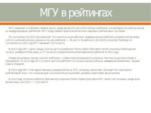 МГУ в рейтингах МГУ занимает устойчивое первое место среди вузов России в Рос