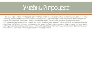 Учебный процесс Начиная с 2011 года в МГУ вводится обучение по интегрированно