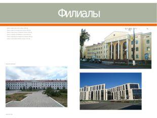 Филиалы Филиал в городе Севастополе, основан в 1999 году. Филиал в городе Аст