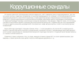 Коррупционные скандалы По мнению известного оппозиционера Алексея Навального,