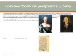 Основание Московского университета в 1755 году Создание университета было пре