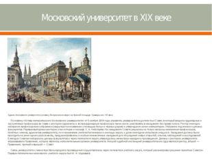 Московский университет в XIX веке Здание Московского университета (слева) у В
