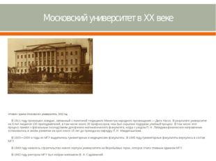 Московский университет в XX веке «Новое» здание Московского университета, 191