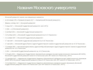Названия Московского университета Московский университет изменял свои официал