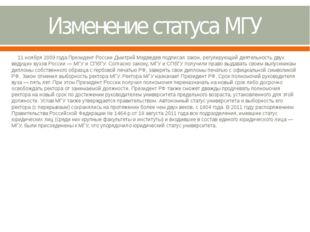 Изменение статуса МГУ 11 ноября 2009 года Президент России Дмитрий Медведев п