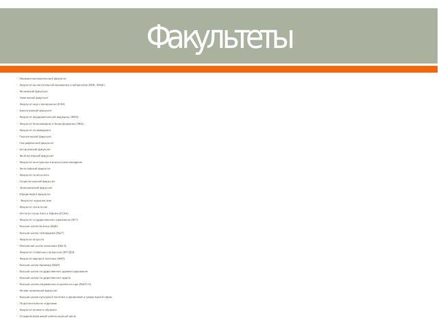 Факультеты Механико-математический факультет Факультет вычислительной математ...