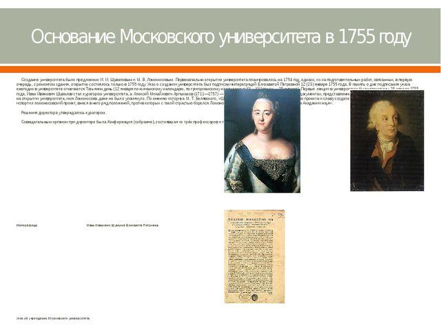 Основание Московского университета в 1755 году Создание университета было пре...