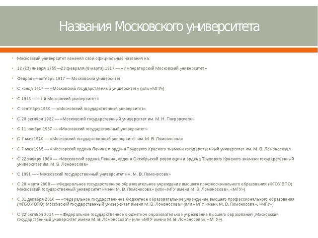 Названия Московского университета Московский университет изменял свои официал...