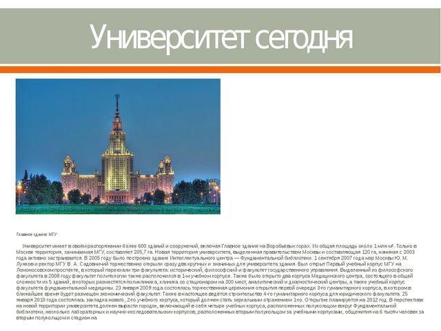 Университет сегодня Главное здание МГУ Университет имеет в своём распоряжении...