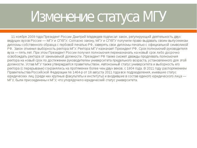 Изменение статуса МГУ 11 ноября 2009 года Президент России Дмитрий Медведев п...