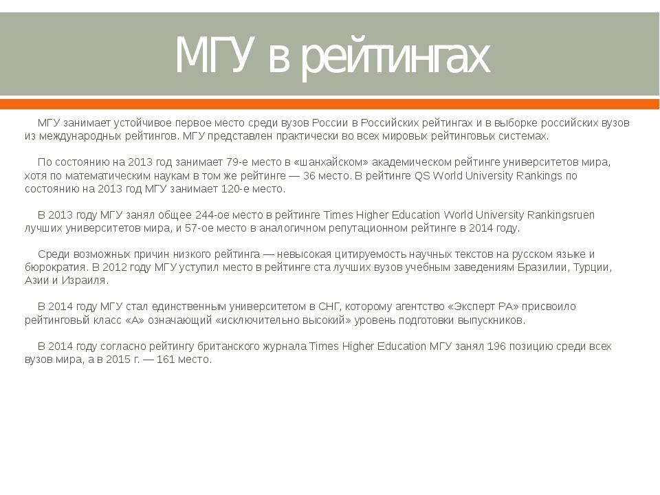 МГУ в рейтингах МГУ занимает устойчивое первое место среди вузов России в Рос...