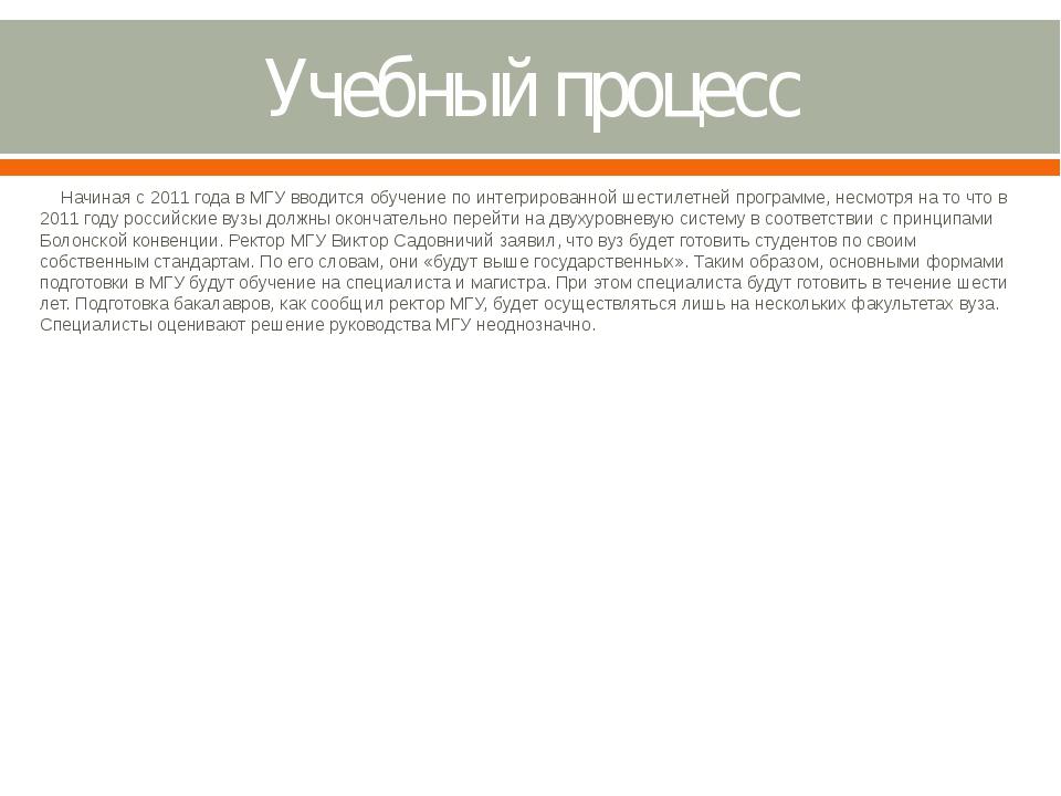 Учебный процесс Начиная с 2011 года в МГУ вводится обучение по интегрированно...
