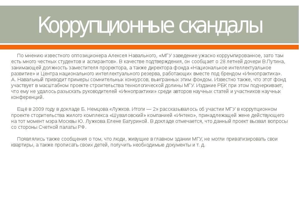 Коррупционные скандалы По мнению известного оппозиционера Алексея Навального,...