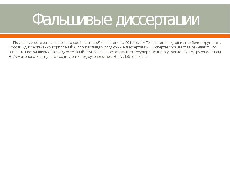 Фальшивые диссертации По данным сетевого экспертного сообщества «Диссернет» н...