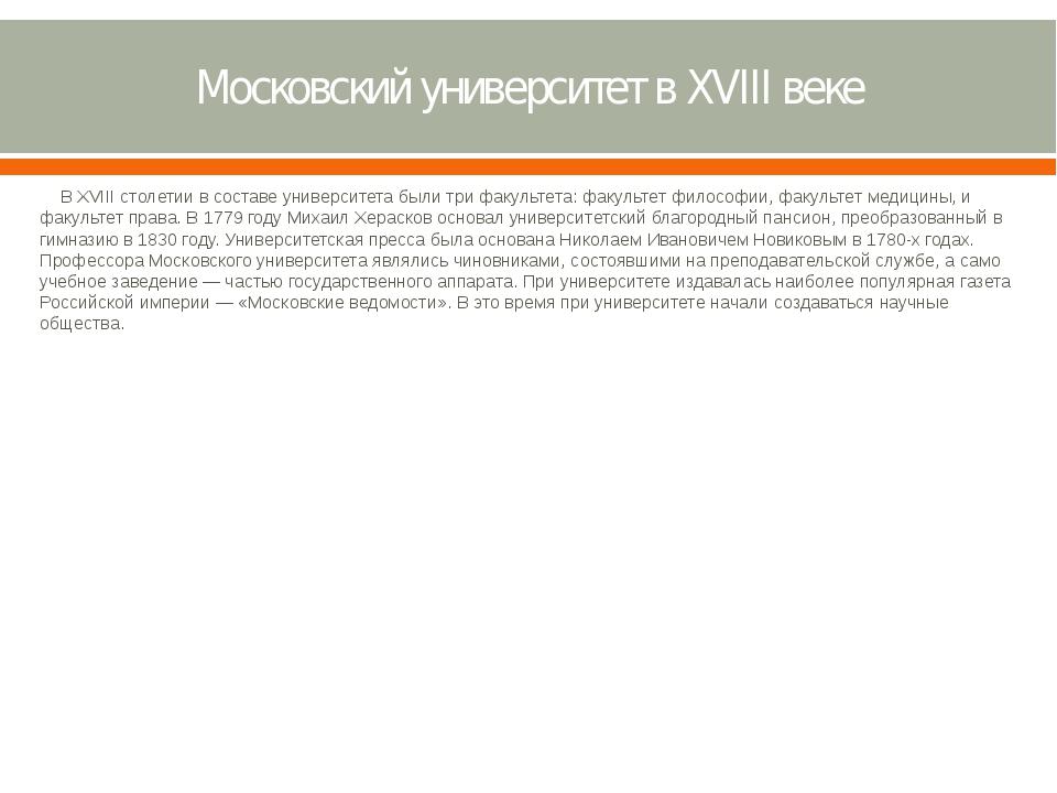 Московский университет в XVIII веке В XVIII столетии в составе университета б...