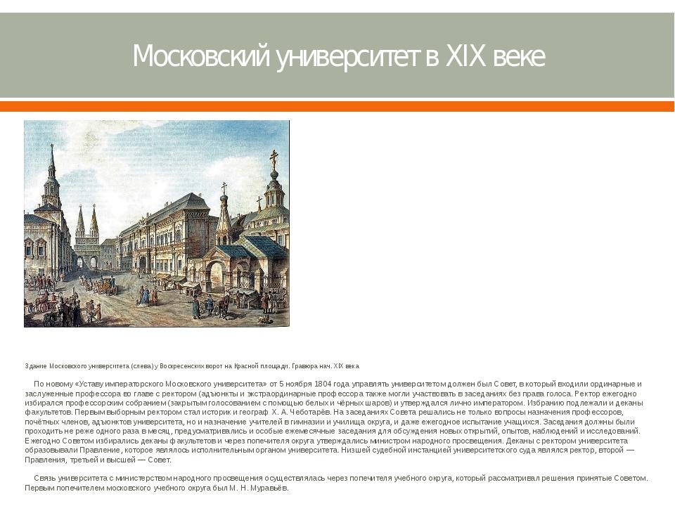 Московский университет в XIX веке Здание Московского университета (слева) у В...
