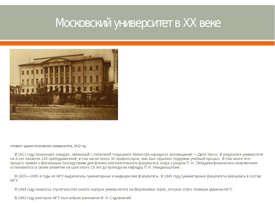 Московский университет в XX веке «Новое» здание Московского университета, 191...