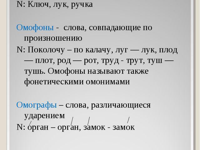 Омонимы – слова, имеющие одно написание, но различное лексическое значение N:...