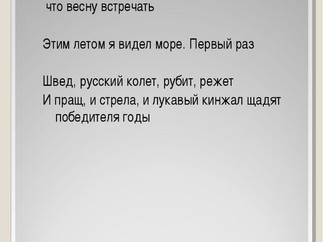 О России петь - что стремиться в храм. О России петь - что весну встречать...