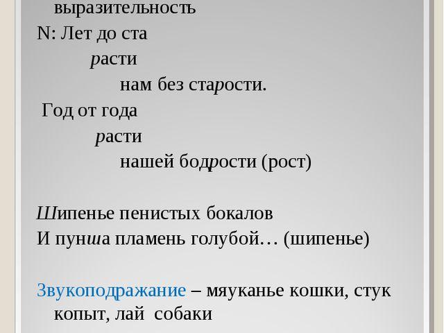 Аллитерация - повторение одинаковых или однородных согласных в стихотворении,...