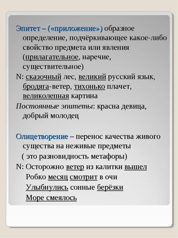 Эпитет – («приложение») образное определение, подчёркивающее какое-либо свойс...