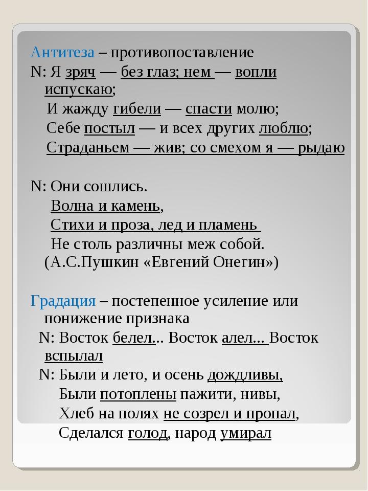 Антитеза – противопоставление N: Я зряч — без глаз; нем — вопли испускаю; И ж...